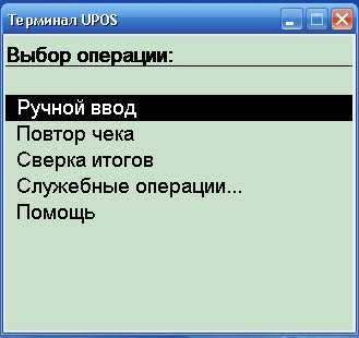 Сверка Итогов По Терминалу Сбербанка Инструкция - фото 2