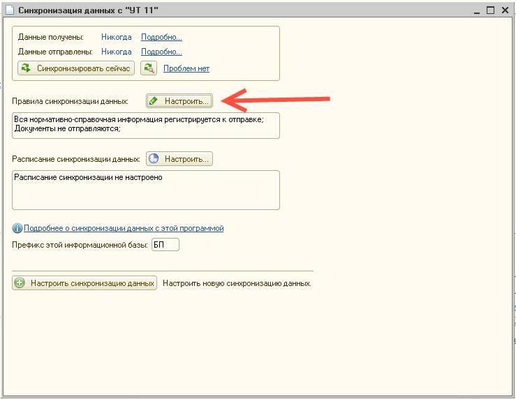 настройка обмена ут 11.2 бп 3.0 инструкция
