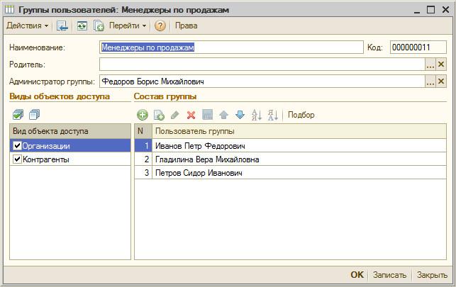 Настройки доступа на уровне записей 1с ут настройки регистрации в 1с битрикс